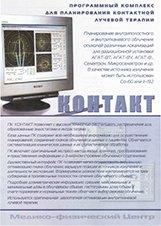 Система планирования КОНТАКТ