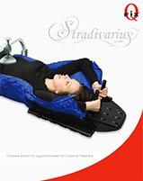 Система иммобилизации Stradivarius для SBRT